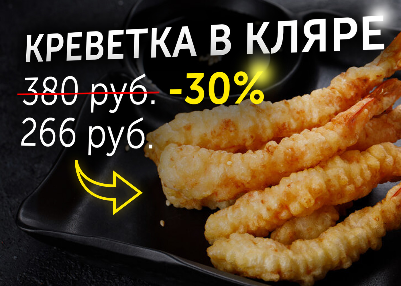 Креветка в кляре – скидка 30%